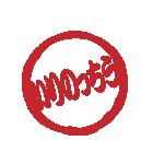 はんこ屋さん 日常会話博多弁1 ハンコ印鑑(個別スタンプ:01)