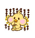 ピィとくまりす3(個別スタンプ:04)