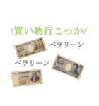 「使えるお金スタンプ2」