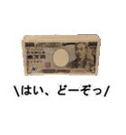 「使えるお金スタンプ2」(個別スタンプ:32)
