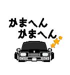 旧車シリーズ・関西弁の黒塗り330(個別スタンプ:03)