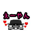 旧車シリーズ・関西弁の黒塗り330(個別スタンプ:24)