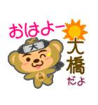 「大橋」さん専用スタンプ(個別スタンプ:01)