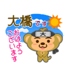 「大橋」さん専用スタンプ(個別スタンプ:02)