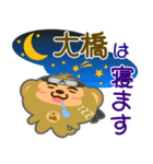 「大橋」さん専用スタンプ(個別スタンプ:03)