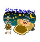 「大橋」さん専用スタンプ(個別スタンプ:04)