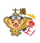 「大橋」さん専用スタンプ(個別スタンプ:05)