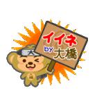 「大橋」さん専用スタンプ(個別スタンプ:06)