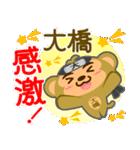 「大橋」さん専用スタンプ(個別スタンプ:07)