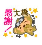 「大橋」さん専用スタンプ(個別スタンプ:09)