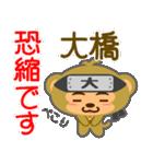 「大橋」さん専用スタンプ(個別スタンプ:10)