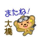 「大橋」さん専用スタンプ(個別スタンプ:12)