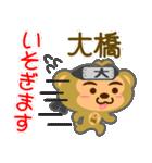 「大橋」さん専用スタンプ(個別スタンプ:15)