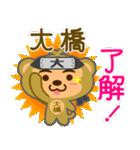 「大橋」さん専用スタンプ(個別スタンプ:16)