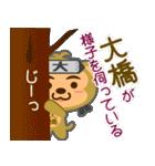 「大橋」さん専用スタンプ(個別スタンプ:17)