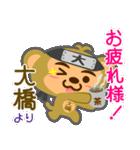 「大橋」さん専用スタンプ(個別スタンプ:19)