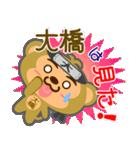 「大橋」さん専用スタンプ(個別スタンプ:20)