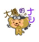 「大橋」さん専用スタンプ(個別スタンプ:22)