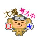 「大橋」さん専用スタンプ(個別スタンプ:23)