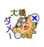 「大橋」さん専用スタンプ(個別スタンプ:25)