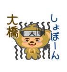 「大橋」さん専用スタンプ(個別スタンプ:27)