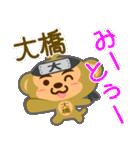 「大橋」さん専用スタンプ(個別スタンプ:29)