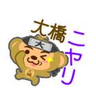 「大橋」さん専用スタンプ(個別スタンプ:30)