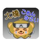 「大橋」さん専用スタンプ(個別スタンプ:31)