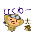 「大橋」さん専用スタンプ(個別スタンプ:35)