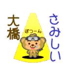 「大橋」さん専用スタンプ(個別スタンプ:36)