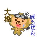 「大橋」さん専用スタンプ(個別スタンプ:37)