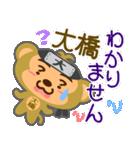「大橋」さん専用スタンプ(個別スタンプ:39)