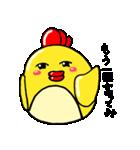 小生意気ひよこ(個別スタンプ:04)