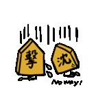 バイリンガルな将棋たち 日本語英語(個別スタンプ:18)