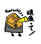 バイリンガルな将棋たち 日本語英語(個別スタンプ:23)