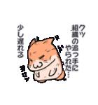 チュージのかわいく中二病!(個別スタンプ:18)