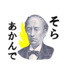 【実写】関西弁のカネやで(個別スタンプ:10)