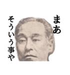 【実写】関西弁のカネやで(個別スタンプ:23)