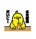 動く!トリ【ぴよちりの夏】(個別スタンプ:12)