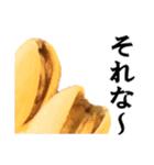 【実写】ピスタチオ(個別スタンプ:15)