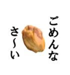 【実写】ピスタチオ(個別スタンプ:37)