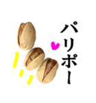 【実写】ピスタチオ(個別スタンプ:39)