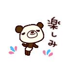 シャカリキぱんだ(基本セット)(個別スタンプ:5)