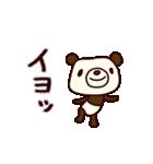 シャカリキぱんだ(基本セット)(個別スタンプ:7)