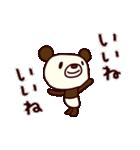 シャカリキぱんだ(基本セット)(個別スタンプ:9)