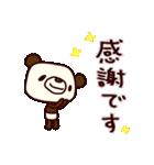 シャカリキぱんだ(基本セット)(個別スタンプ:11)