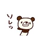 シャカリキぱんだ(基本セット)(個別スタンプ:13)