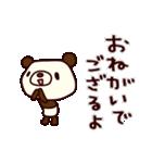 シャカリキぱんだ(基本セット)(個別スタンプ:15)