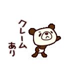 シャカリキぱんだ(基本セット)(個別スタンプ:21)