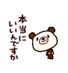 シャカリキぱんだ(基本セット)(個別スタンプ:25)